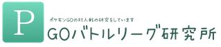 ポケモンGO GOバトルリーグ研究所